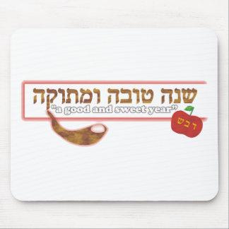Rosh Hashanah Customizable Mouse Pad