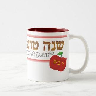 Rosh Hashanah Customizable Two-Tone Coffee Mug