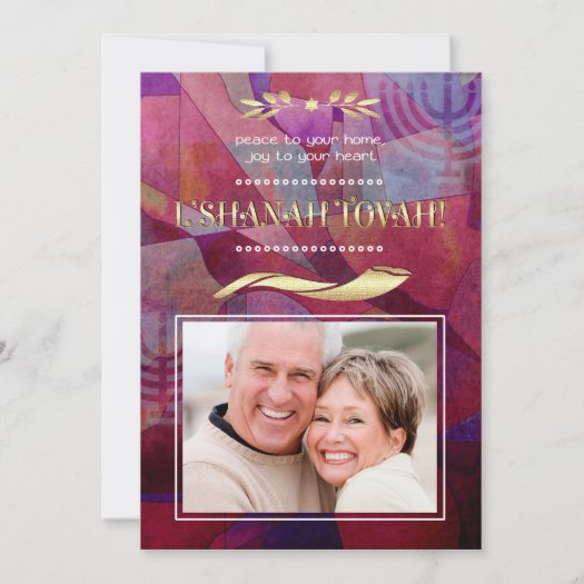 add your own customized custom personal personalized photo Rosh Hashanah Jewish New Year Greeting Card