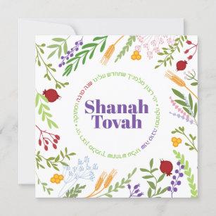 Jewish New Year's Cards | Zazzle