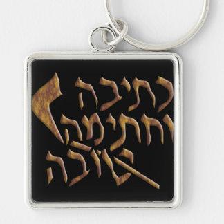 Rosh Hashanah Llavero Cuadrado Plateado
