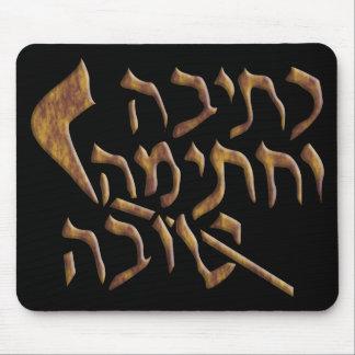 Rosh Hashanah Mouse Pad
