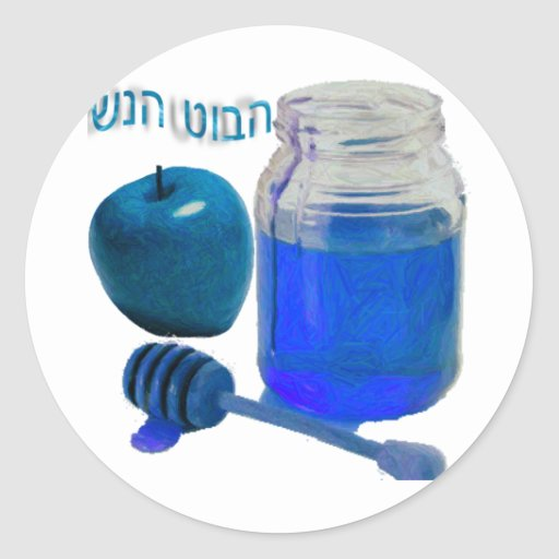 Rosh Hashanah Pegatina Redonda
