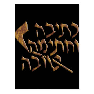 Rosh Hashanah Postcard