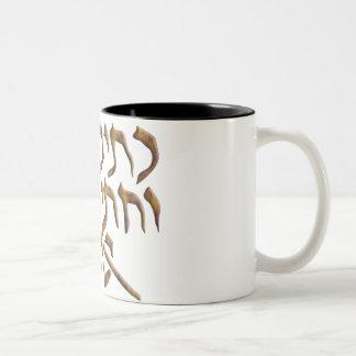 Rosh Hashanah Two-Tone Coffee Mug