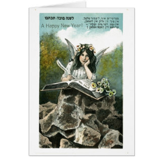 Rosh Hashanah - Vintage Jewish New Year Stationery Note Card