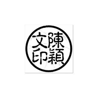 Round Chinese Calligraphy Name Chop Artist's Stamp