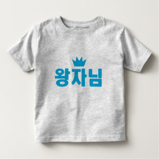 Royal Family Prince Shirt
