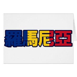 Rumania - en tarjeta china