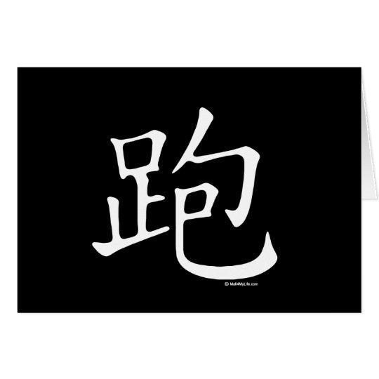 Run Chinese Character Card
