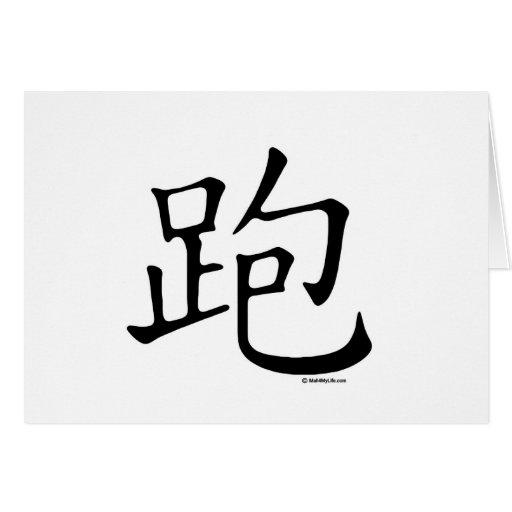 Run Chinese Character Greeting Card