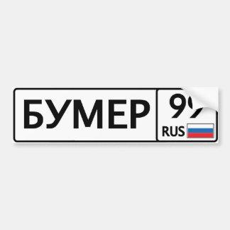 RUS. Moscow. 99. Bumer Bumper Sticker