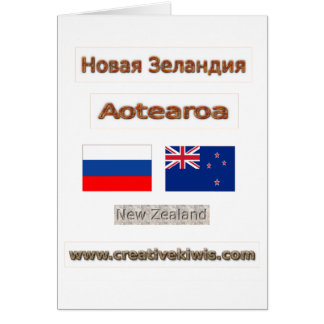 Rusia, Россия, НоваяЗеландия, Nueva Zelanda Tarjeta De Felicitación