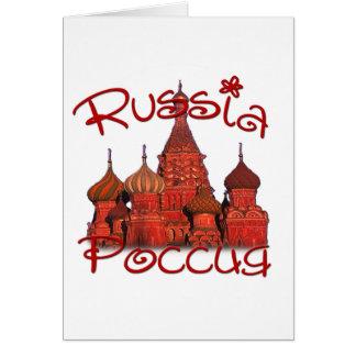 Rusia Россия (con la catedral) Tarjeta De Felicitación