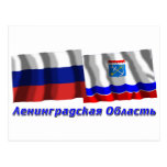 Rusia y Leningrad Oblast Tarjetas Postales