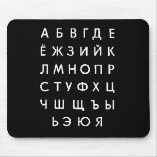 ruso-alfabeto alfombrilla de raton