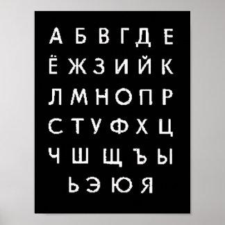 ruso-alfabeto póster