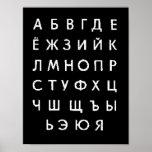 ruso-alfabeto posters