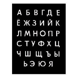 ruso-alfabeto tarjetas postales