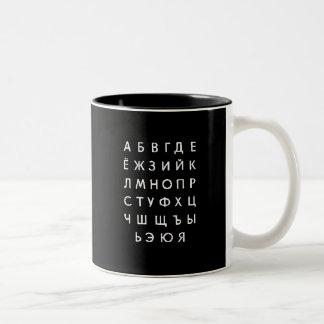 ruso-alfabeto taza de dos tonos