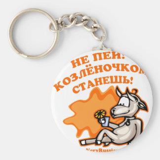 Ruso de consumición del chiste llavero