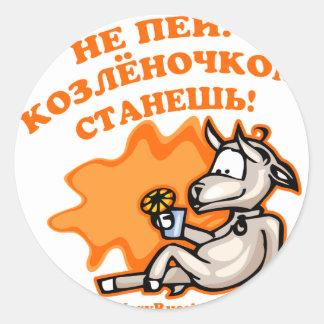 Ruso de consumición del chiste pegatina redonda