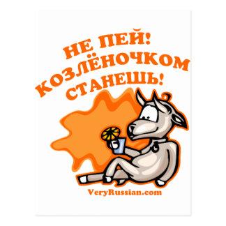 Ruso de consumición del chiste postales