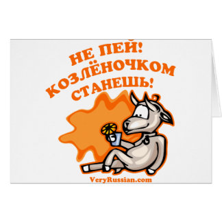 Ruso de consumición del chiste felicitacion