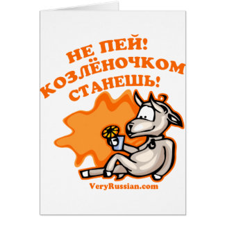 Ruso de consumición del chiste tarjeta de felicitación