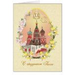 Ruso Pascua - catedral, flores, huevos de Pascua Tarjeta De Felicitación