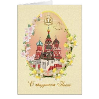 Ruso Pascua - catedral, flores, huevos de Pascua Tarjeta