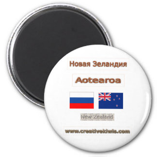 Russia, Россия, Новая Зеландия, New Zealand Magnet