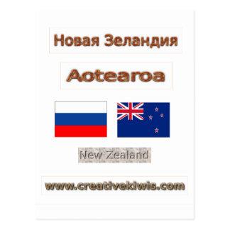 Russia, Россия, Новая Зеландия, New Zealand Postcard