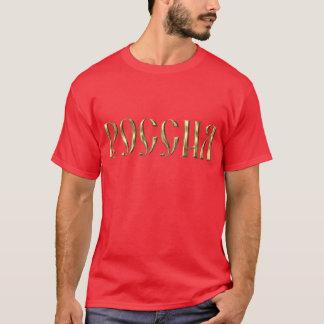 Russia Россия на кириллице T-Shirt