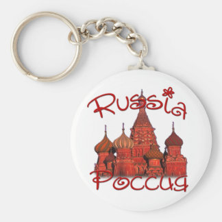 Russia Россия (with cathedral) Keychain