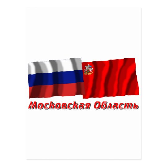 Russia and Moscow Oblast Postcard