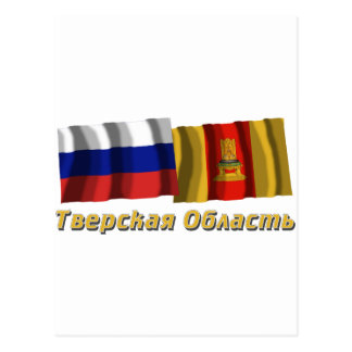 Russia and Tver Oblast Post Card