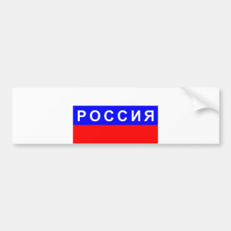 Russia flag country russian cyrillic text name bumper sticker