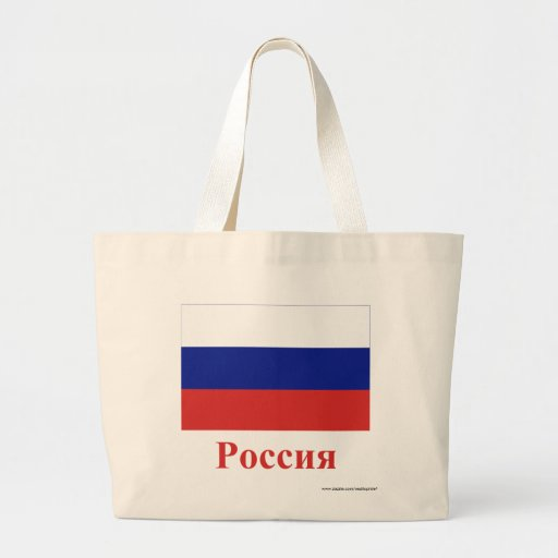 Russia Flag with Name in Russian Jumbo Tote Bag