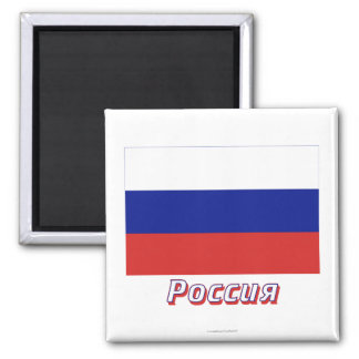 Russia Flag with name in Russian Magnet