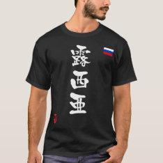 Russia Kanji National Flag T-shirt at Zazzle