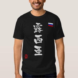 Russia KANJI National flag Tshirt