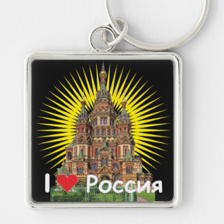 Russia - Russia Petersburg key supporter Keychain