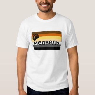 Russian (медведь) Gay Bear Pride Flag T Shirts