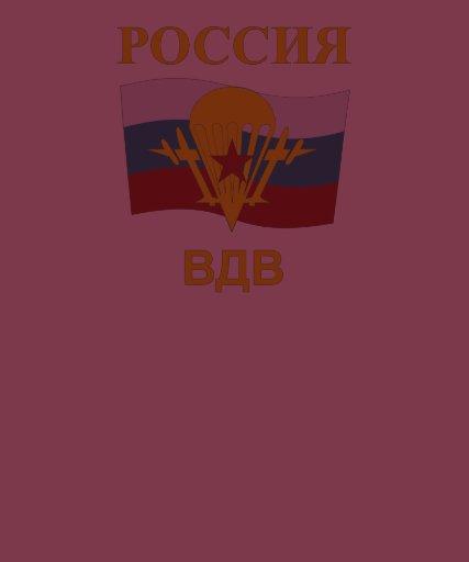 Russian Airborne T-shirt