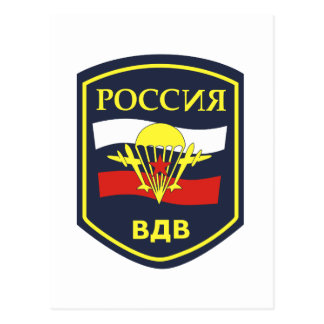 Russian Airborne Troops shoulder patch Postcard