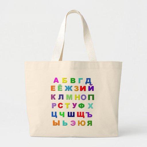 Russian Alphabet Bags