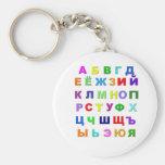 Russian Alphabet Basic Round Button Keychain