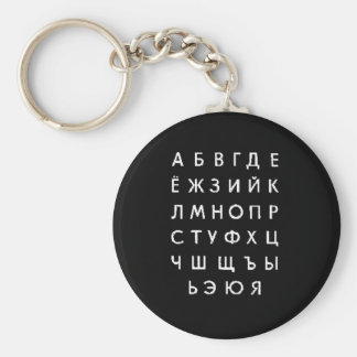 russian-alphabet basic round button keychain