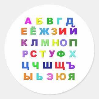 Russian Alphabet Classic Round Sticker
